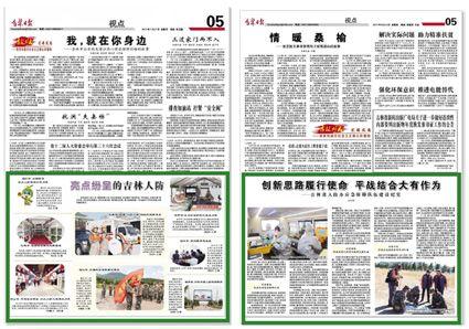 《吉林日报》2017年7月27日第5版、8月24日第5版