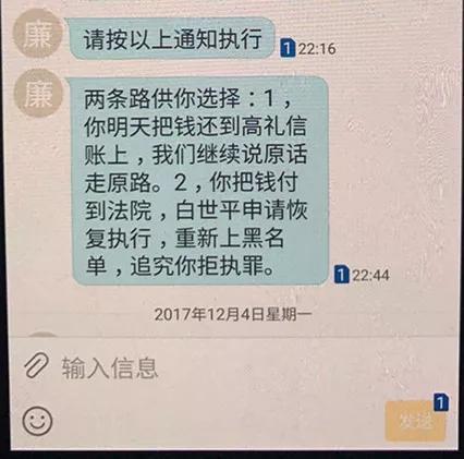 ▲朱瑞收到的白世平代理律师发来的短信。朱瑞供图