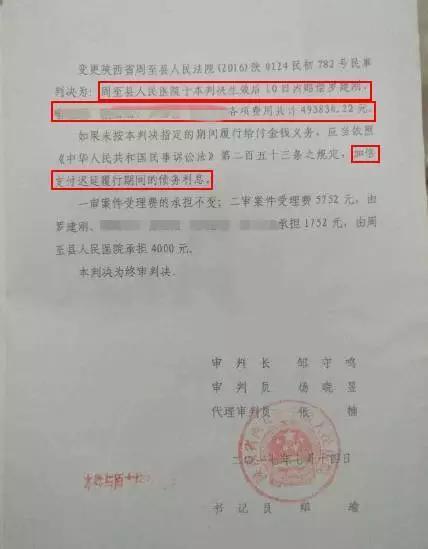▲7月14日判决下达。受访者供图