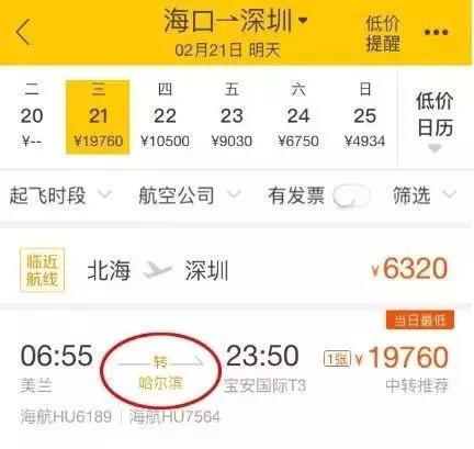 此外,海口飞往北京、武汉、杭州等全国主要城市,机票价格几乎都是上万元。