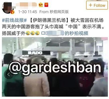 """称""""中国游客在伊朗机场高喊'中国'""""的微博截图(图源:环球时报)"""