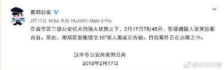 ▲南郑公安发布相关案情通报