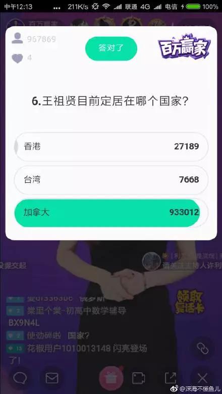 """△花椒直播的游戏将香港和台湾列为""""国家"""""""