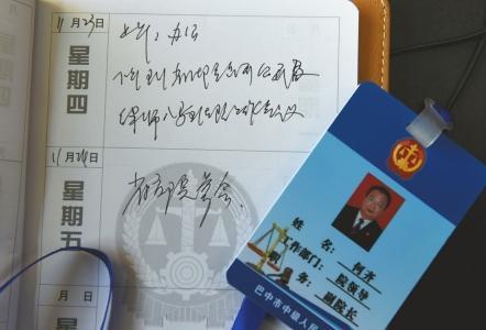 巴中市中级人民法院副院长何齐的办公日志,永远停在2017年11月23日这一天。