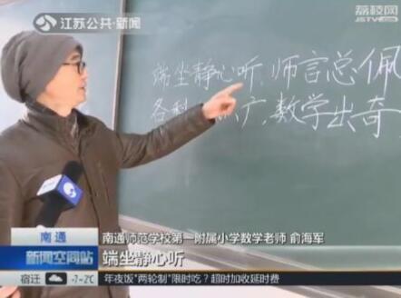 """数学老师用""""五言绝句"""""""