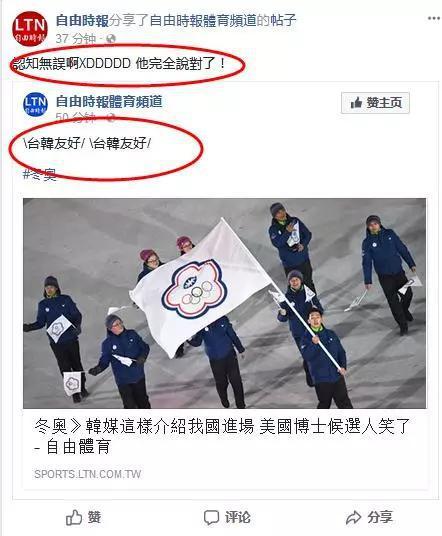 """《自由时报》脸书,写出""""台韩友好""""。"""