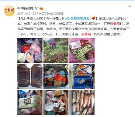 截图来自:中国新闻网微博