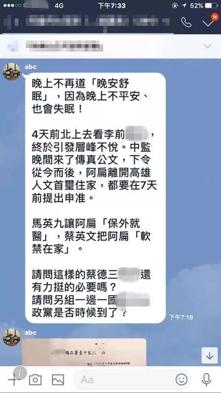 """陈水扁扬言要筹组所谓的""""一边一国党""""。(图片来源:台媒)"""
