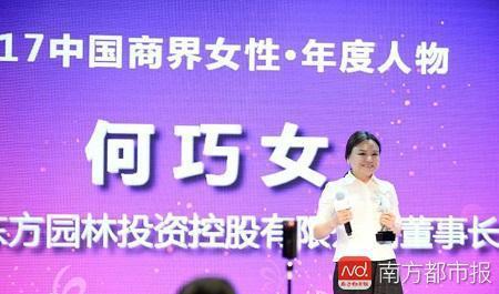 """如今,何巧女的公司已是""""中国园林第一股"""",她的身家达265亿人民币。"""