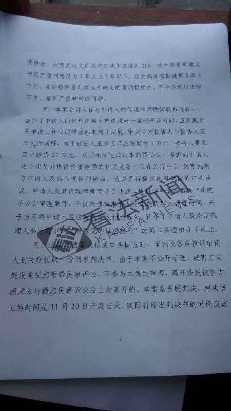 城步检察院的《不抗诉理由说明书》