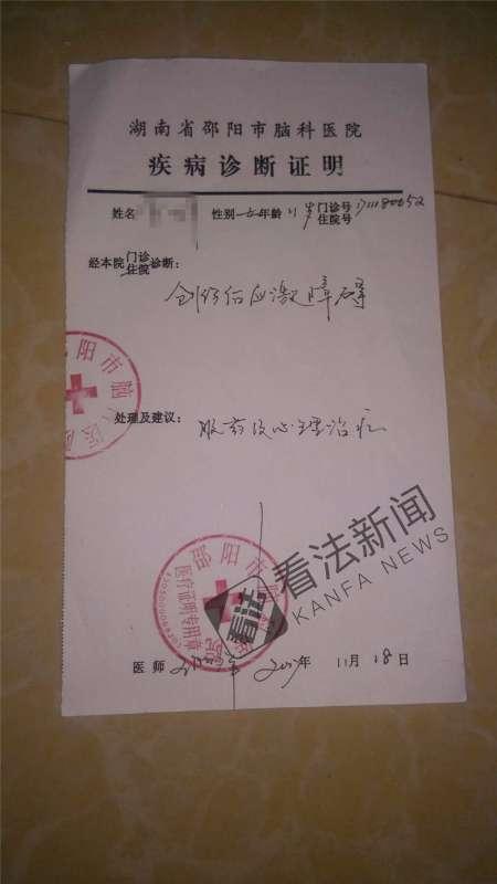 """小丽被湖南省邵阳市脑科医院诊断为""""创伤后应激障碍""""。"""