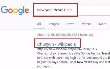 """▲首个搜索结果为wikipedia的""""春运(Chunyun)""""词条"""