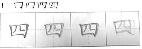 """人教版语文课本上的""""四""""字笔顺,第二笔是""""横折钩""""。"""