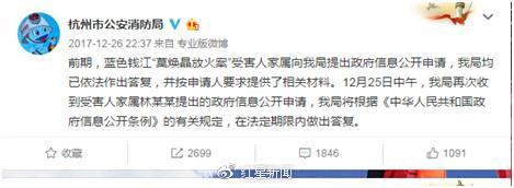 杭州市公安消防局微博回应