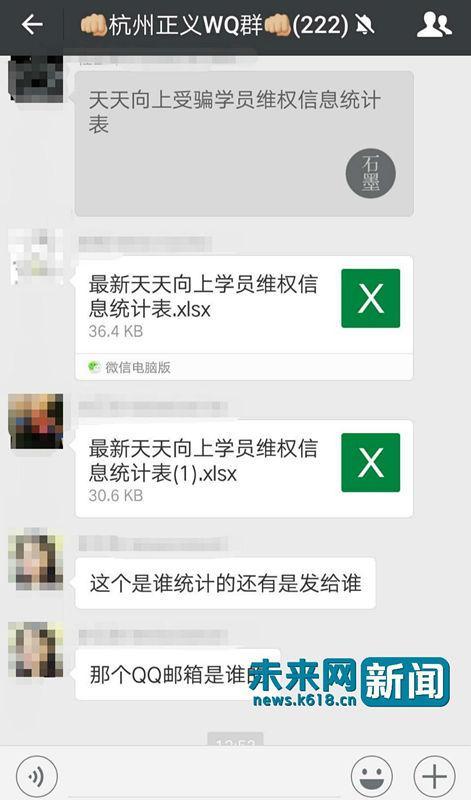 杭州校区维权群人数超过200人。(受访者供图)