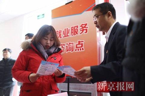 求职者进行就业服务咨询。新京报记者 浦峰 摄