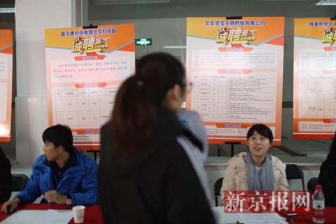 求职者浏览企业招聘信息。新京报记者 浦峰 摄