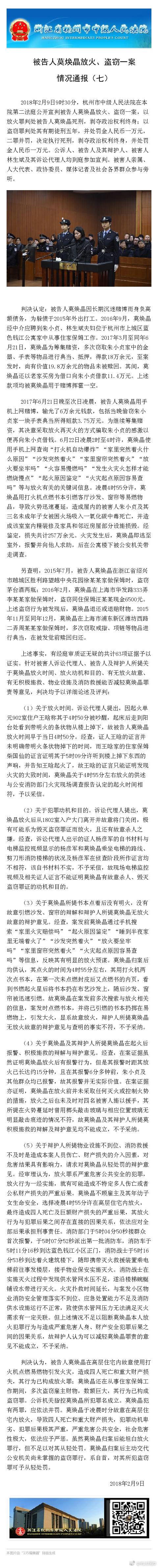 图片来源:浙江省杭州市中级人民法院官方微博