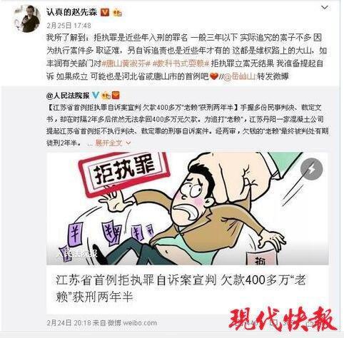 △赵先生在微博表示自己有可能提起自诉 微博截图
