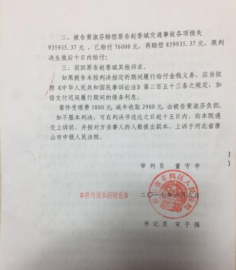 法院出具的民事鉴定书。