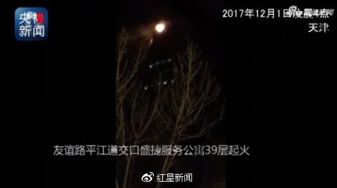 天津盛捷服务公寓突发大火