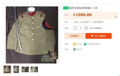 """""""精日""""圈内人士淘宝店里的旧日本军服。"""