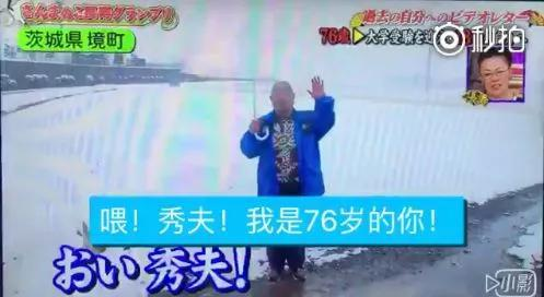 这位老人名叫秀夫,视频一开始,老人亲切地和年轻时的自己打招呼。