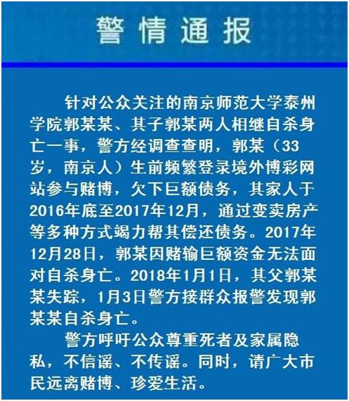(南京市公安局鼓楼分局官方微博发布情况通报)