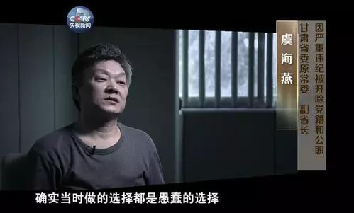 △甘肃原副省长虞海燕在年初落马