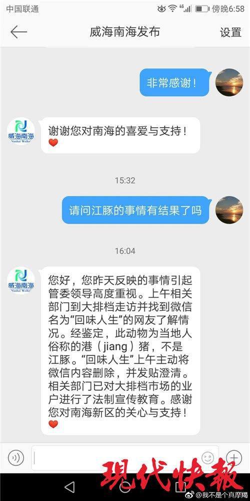 威海南海管委会官博回应 微博截图