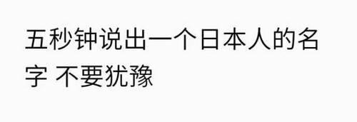 评论里,矢野浩二和名侦探柯南一起成了热门答案。