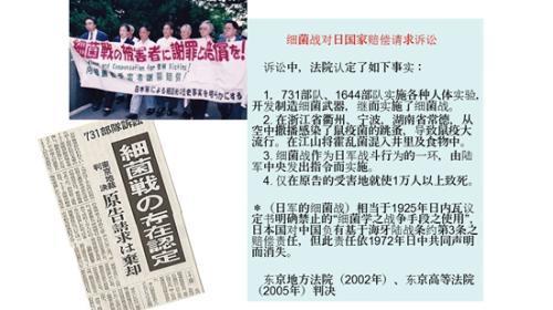 森正孝制作的宣讲资料——日本法院判定细菌战存在事实。森正孝供图