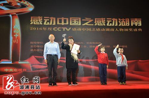 """""""感动中国之感动湖南""""颁奖现场。图/红网溆浦站"""