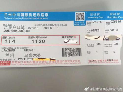 """航班旅客名叫""""居民户口簿"""" 工作人员惊呆"""