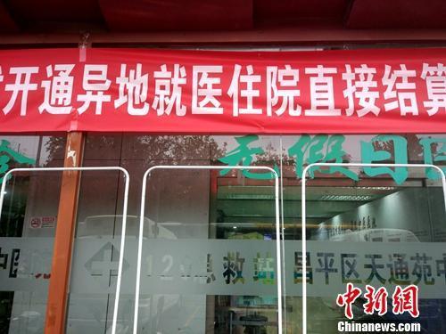 资料图:北京一家医院门口悬挂着开通异地就医直接结算的横幅。中新网记者 李金磊 摄