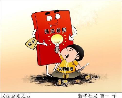 漫画:民法总则之四 新华社发 曹一 作