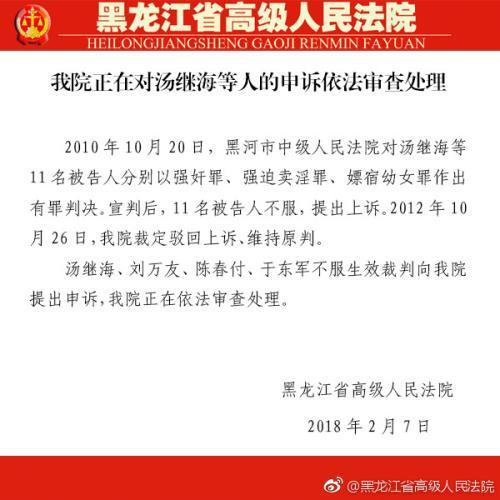 """黑龙江高院审查处理""""汤案""""被告人申诉。图片来源:黑龙江省高级人民法院官方微博"""