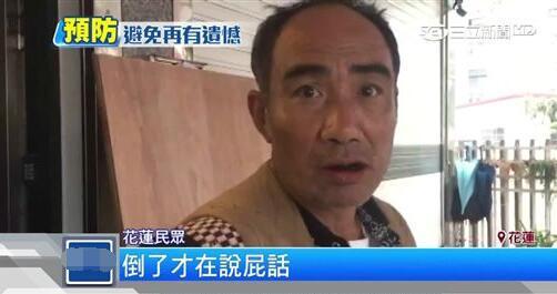 叶俊荣称,当局来不及进行处理就发生了地震,引发台民众痛批。(图源:台媒)