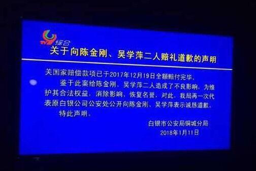 白银市电视台综合频道播出的道歉画面。