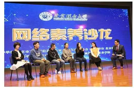 图为网络素养沙龙环节(千龙网记者 王杰婷摄)