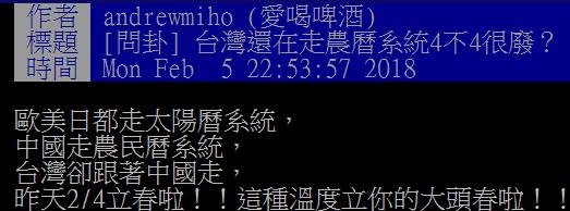 """5日晚,有""""台独""""分子在台湾一论坛发文,对台湾和大陆一样使用农历表达不满。(图片来源:台媒)"""