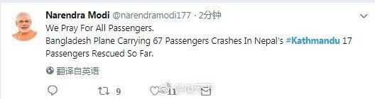 印度总理莫迪发推特表示慰问,从他的推文中可得知,已经有17人获救。