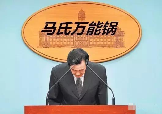 """民进党的""""遇事赖马英九神功""""如今已臻于化境。(媒体合成图)"""