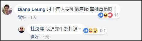 杜汶泽脸书截图