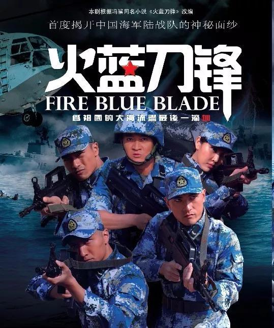 △电视剧《火蓝刀锋》说的就是海军陆战队的事儿