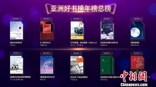 亚洲好书榜年榜总榜