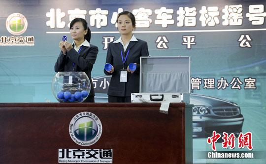 资料图:北京购车摇号现场。中新社发 陆欣 摄