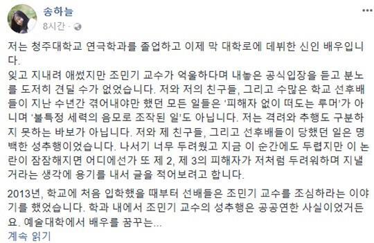 新人演员宋荷娜爆料赵敏基教授性骚扰