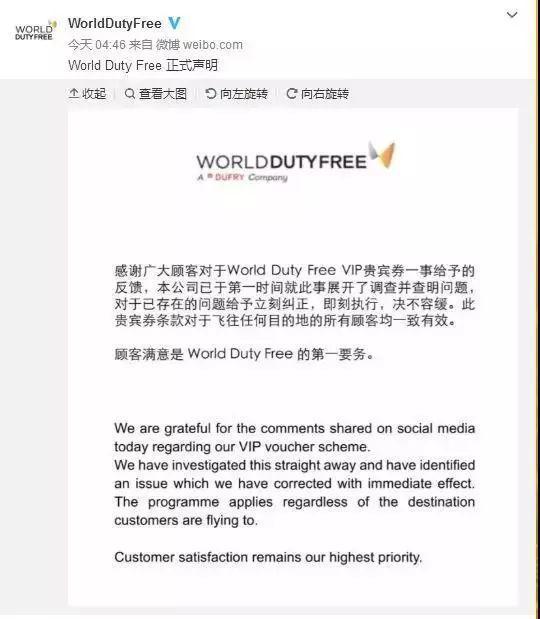 ▲希思罗机场免税店于2月12日04点46分在微博上发布声明称,感谢广大顾客对于World Duty Free VIP贵宾券一事给予的反馈,本公司已于第一时间就此事展开了调查并查明问题。