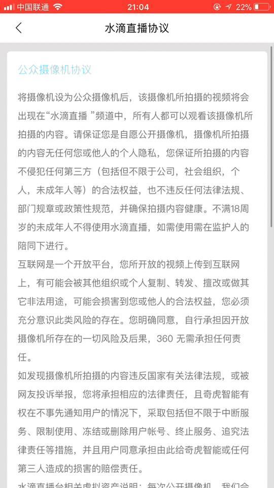"""水滴直播协议内容。网页截图陈菲菲:不满360答复,360是""""甩锅""""给商家"""